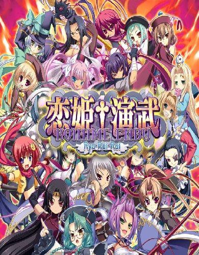 Descargar Koihime Enbu RyoRaiRai por Torrent