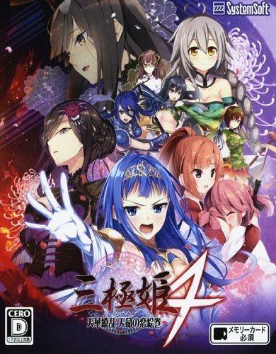 Descargar Sangoku Hime 4 Tenka Ryouran Tenmei no Koi Emaki por Torrent