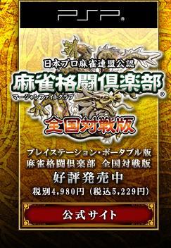 Descargar Mahjong Kakutou Club Zenkoku Taisenban por Torrent