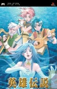 Descargar The Legend Of Heroes V A Cagesong Of The Ocean por Torrent